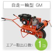 エンジンコンプレッサー 自走一輪型 GM