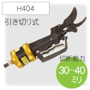タイガー 剪定鋏 エアーハサミ H404