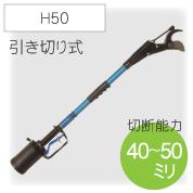 タイガー エアーハサミ エアーチョッキリ H50