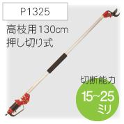 タイガー 剪定鋏 高枝 エアーチョッキリ P1325