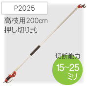 タイガー 剪定鋏 高枝 エアーチョッキリ P2025