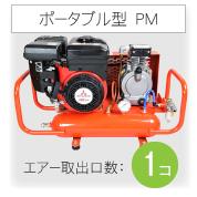 タイガー エンジンコンプレッサー ポータブル型 PM