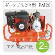 タイガー オイルレス エンジンコンプレッサー ポータブル2倍型 PM2C