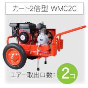 タイガー オイルレス エンジンコンプレッサー WMC2C