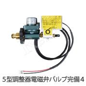 5型調整器電磁弁バルブ完備