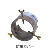 バードパンチャー 防風カバー