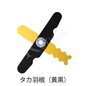 ビックラー/ドンピカ タカ羽根(黄黒)
