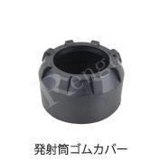 ビックラー/ドンピカ 発射筒ゴムカバー