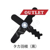 ビックラー/ドンピカ タカ羽根(黒)アウトレット