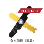 ビックラー/ドンピカ タカ羽根(黄黒) アウトレット