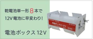 電池ボックス12V