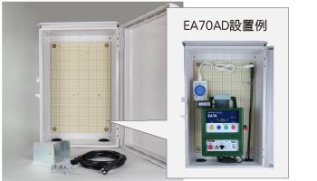 タイガー電気さく EA70AD 別売オプション 屋外用ボックス
