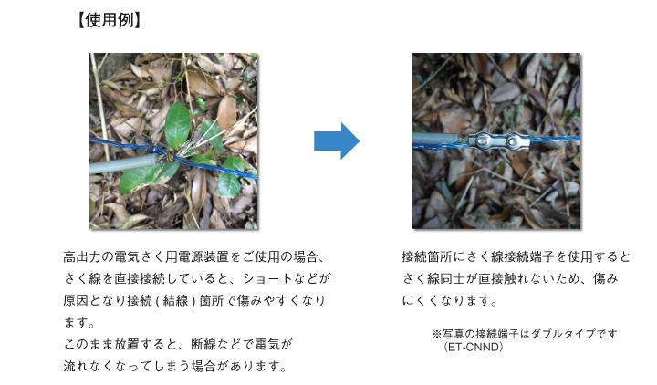 さく線接続端子(ダブル)使用例