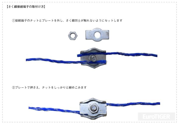 さく線接続端子 シングル