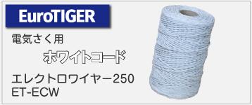 ユーロタイガー 電気さく用 白色さく線 エレクトロワイヤー250m