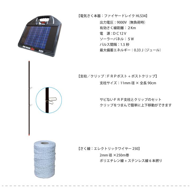電気さく 150mソーラーFRPポストセット
