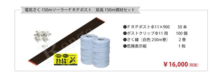 電気さく ソーラーFRPポスト 延長150m資材セット