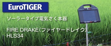 ユーロタイガー ソーラータイプ電気さく本器 ファイヤードレイクHLS-34