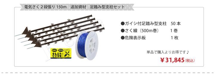 追加用資材150mセット 電気さく 150mソーラーセットI 用