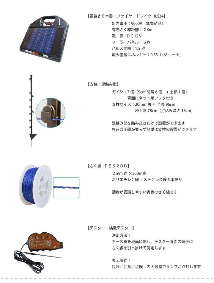 電気さく 150mソーラーセットI セット内容詳細