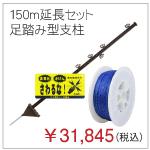 電気さくセット 150m延長セット 足踏み型
