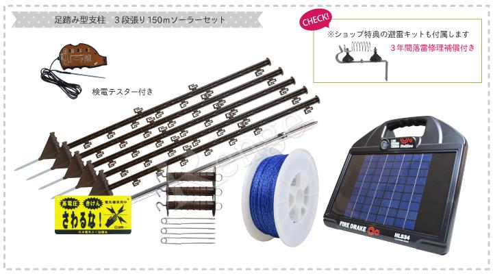 電気さく 3段張り仕様 150mソーラーセットI セット内容