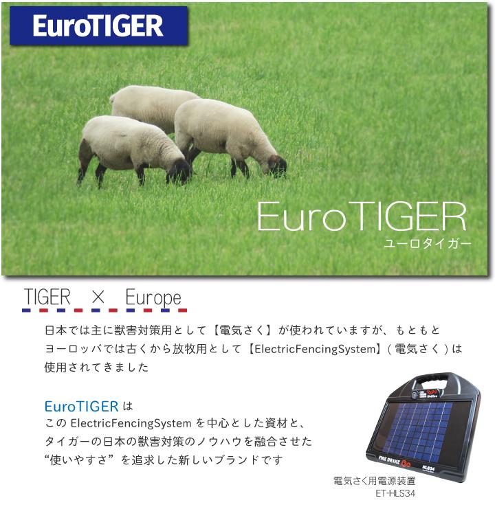 タイガーの新ブランド EuroTIGER(ユーロタイガー)とは
