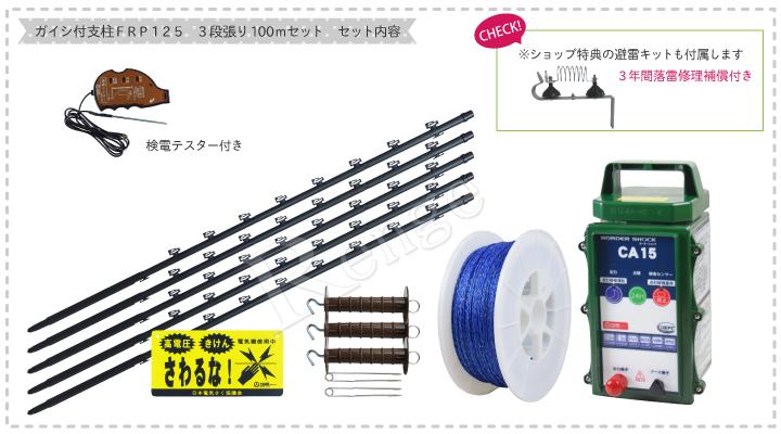 電気さく ガイシ付き支柱FRP125 3段張り100mセット セット内容