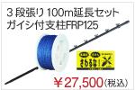 電気さく 3段張り100m延長セット ガイシ付FRP125