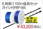 シカ対策電気さくセット 6段張り100m延長セット ガイシ付FRP185