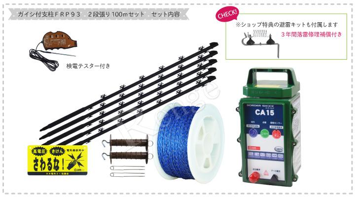 電気さく ガイシ付支柱FRP93 2段張り100mセット