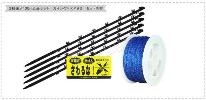 電気さく ガイシ付支柱FRP93 2段張り100m延長セット セット内容