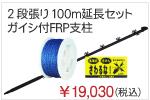 電気さくセット 2段張り100m延長セット ガイシ付FRP93