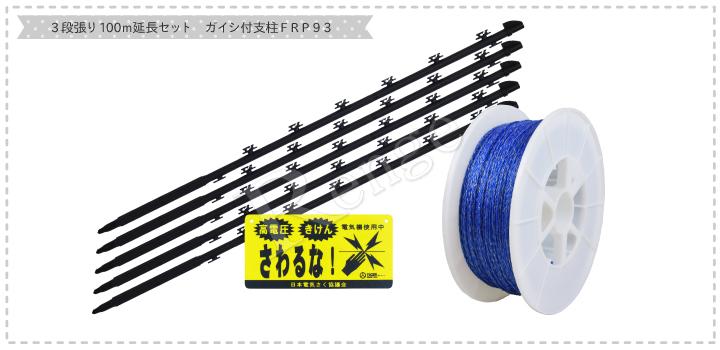 電気さく ガイシ付支柱FRP93 3段張り100m延長セット セット内容