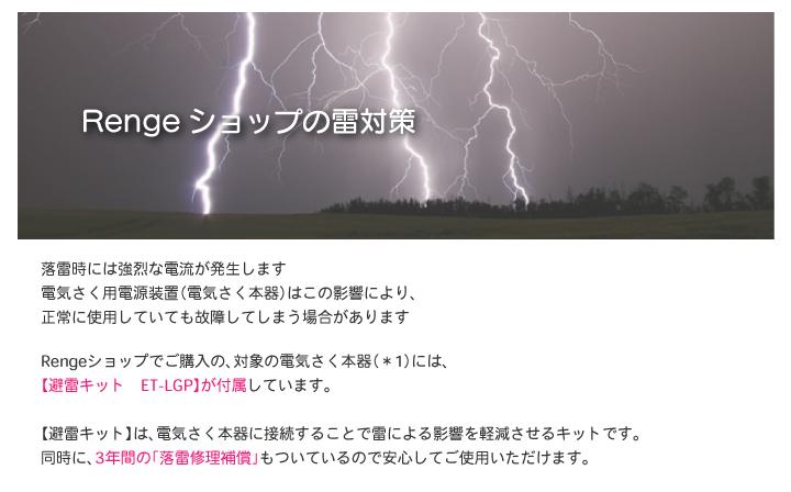 Rengeショップの雷対策