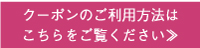 【Renge】クーポンの使用方法について