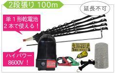 イノシシ・クマ対策用 家庭菜園用100mセット