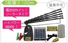イノシシ・クマ対策用 電気さく 家庭菜園用100mソーラーセット