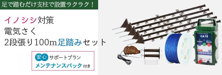 イノシシ・クマ対策 電気さくセット 2段張り100m足踏みセット