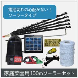 家庭菜園用簡易電気さくソーラーセット