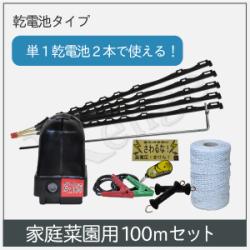 家庭菜園用簡易電気さく100mセット