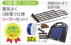 電気さくセット 3段張り仕様 150mソーラーセットI