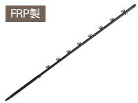 タイガー支柱 FRP125