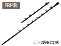 タイガー支柱 FRP185