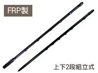 タイガー支柱 FRP250