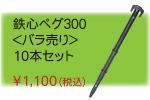ネット押さえ用 鉄心ペグ300 10本セット