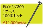 ネット押さえ用 鉄心ペグ300 1ケース100本入り