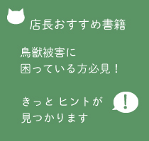 Rengeショップ店長おすすめ書籍