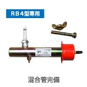 ロケットバング RB4型専用 混合管完備
