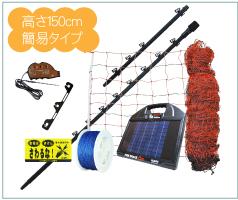 電気さくエレキネット仕様50mソーラーセットFRP185 サル対策用